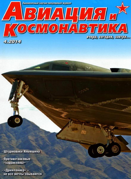журнал Авиация и космонавтика №4 апрель 2014