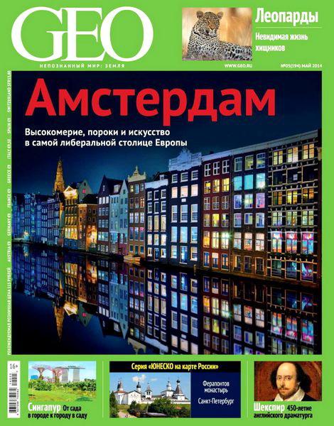 журнал GEO №5 май 2014