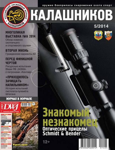 журнал Калашников №5 май 2014