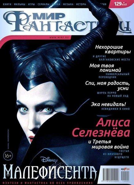 журнал Мир фантастики №5 май 2014