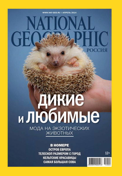 журнал National Geographic №4 апрель 2014