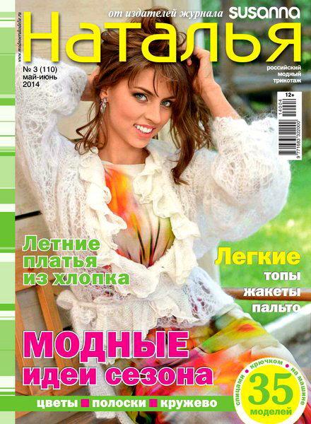 журнал Наталья №3 май июнь 2014