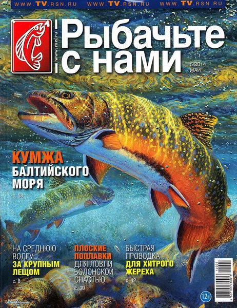 журнал Рыбачьте с нами №5 май 2014