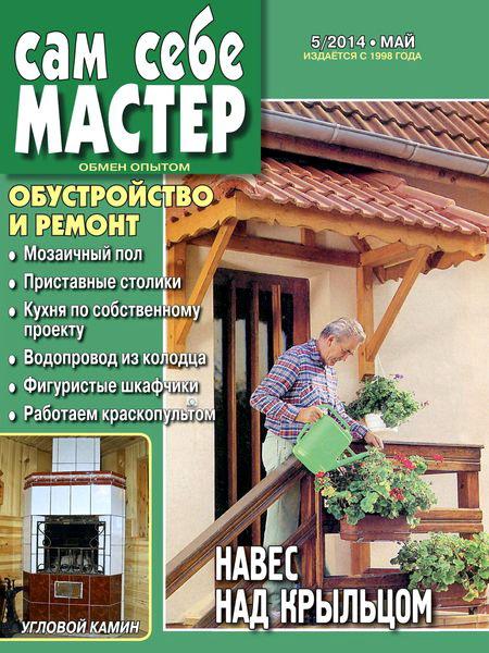 журнал Сам себе мастер №5 май 2014