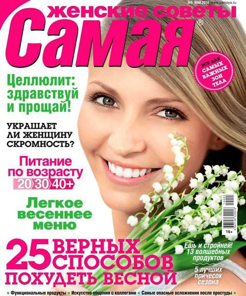 журнал Самая №5 май 2014