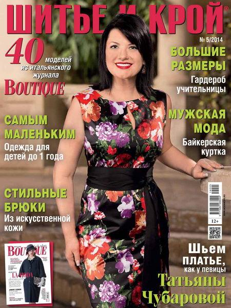 журнал Шитье и крой №5 май 2014