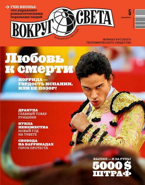 журнал Вокруг света №5 май 2014