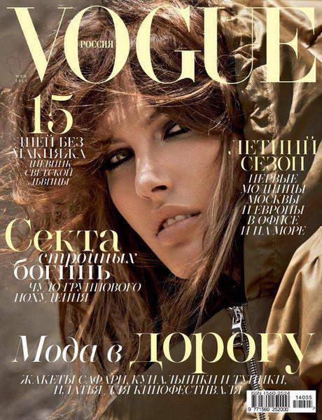 журнал Vogue №5 май 2014