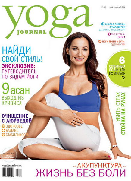 Yoga Journal №61 май июнь 2014