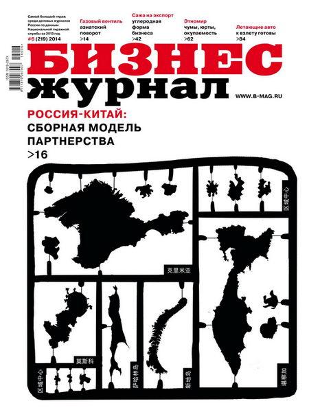 Бизнес журнал №6 июнь 2014