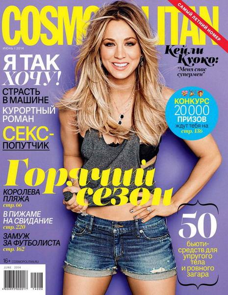 журнал Cosmopolitan №6 июнь 2014 Россия