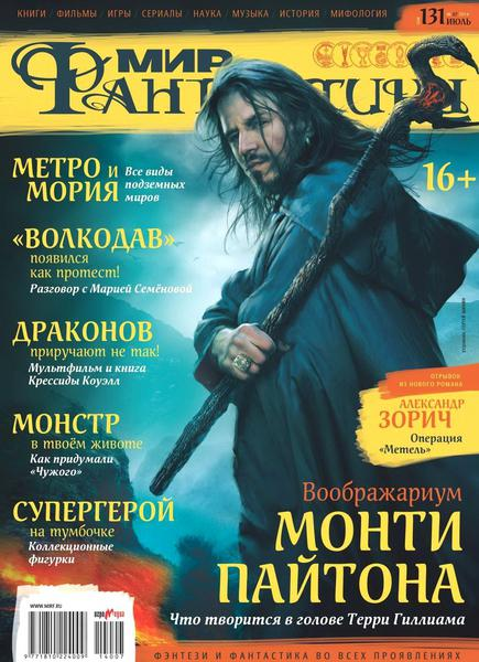 журнал Мир фантастики №7 июль 2014