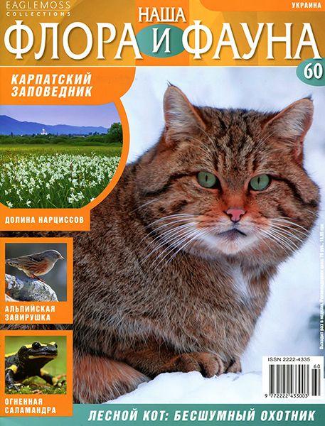 журнал Наша флора и фауна №60 2014