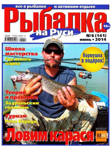 журнал Рыбалка на Руси №6 июнь 2014