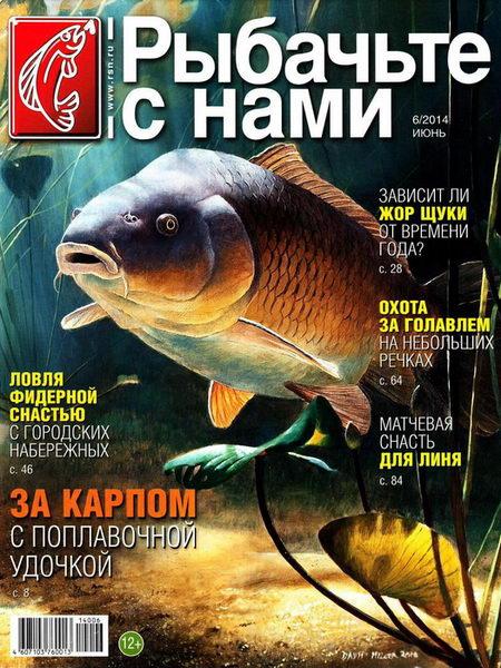 журнал Рыбачьте с нами №6 июнь 2014