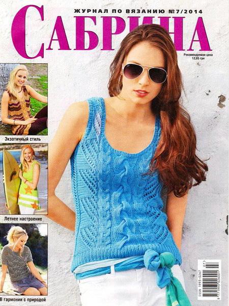 журнал Сабрина №7 июль 2014