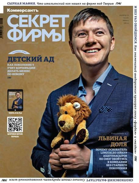 журнал Секрет фирмы №6 июнь 2014