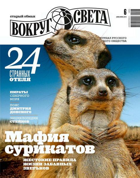 журнал Вокруг света №6 июнь 2014
